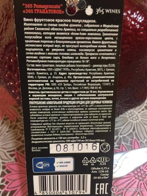 Армянские вина: история, специфика, особенности, названия и описание лучших вин армении (115 фото + видео)