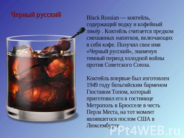 Коктейль «чёрный русский», рецепт