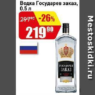 Обзор водки Государев заказ