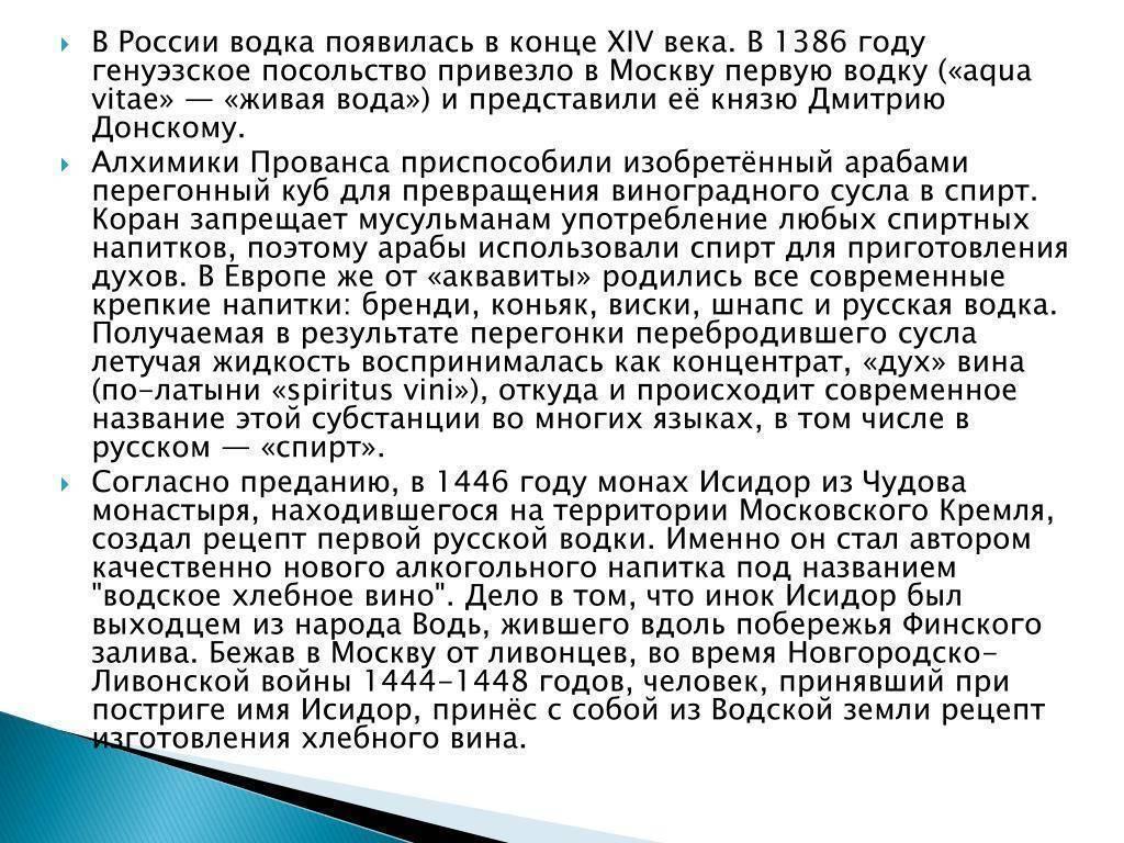 Кто придумал водку: история происхождения напитка на основе спирта - кто, где и когда его изобрел   mosspravki.ru