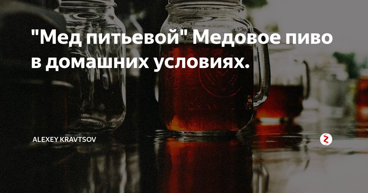Рецепт приготовления крепкой медовухи в домашних условиях