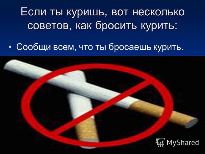 Заговоры и молитвы от курения, как бросить курить