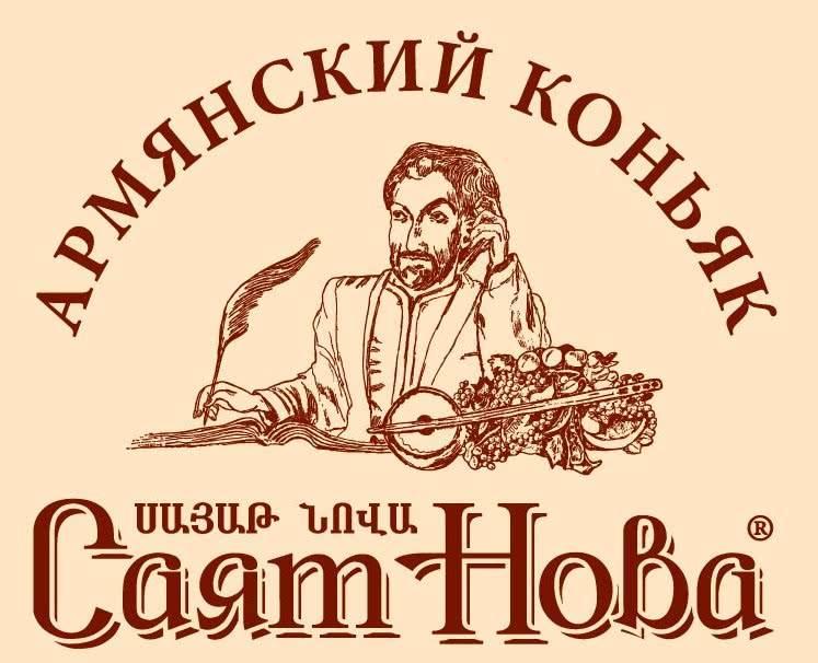 Саят нова - легендарный армянский поэт и композитор