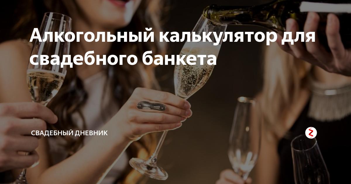 Как рассчитать алкоголь на свадьбу: формулы и советы