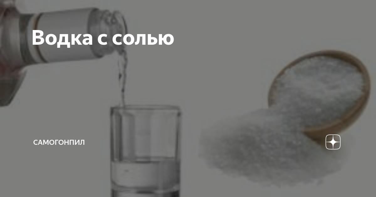 Водка с солью от поноса: рецепт, принцип действия, противопоказания