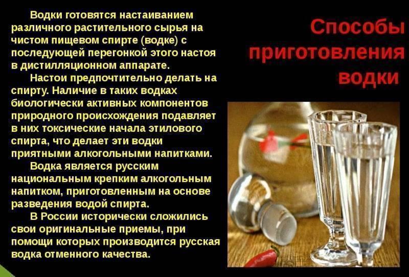 Основные этапы производственного процесса изготовления водки. фото.