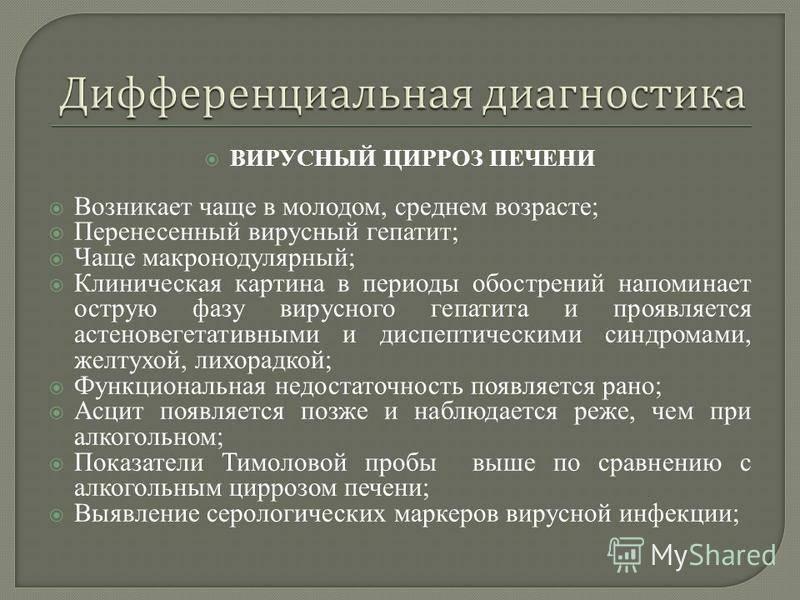 Инвалидность при циррозе печени - вероятность получения, оформление и возможные льготы - kardiobit.ru