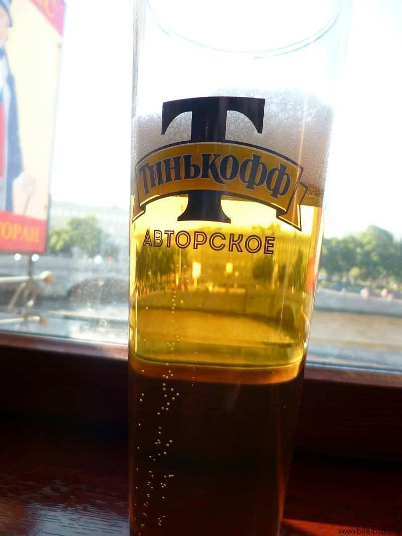 Пиво «тинькофф» - напиток для настоящих ценителей