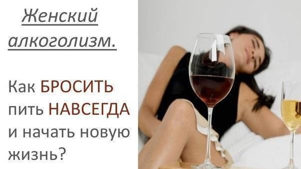 Как бросить пить алкоголь самостоятельно в домашних условиях, мужчине и женщине навсегда