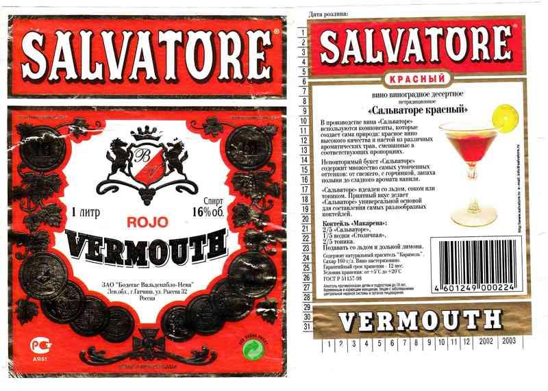 Вермут: разновидности напитков, как пить сухой алкоголь и чем закусывать, технология производства