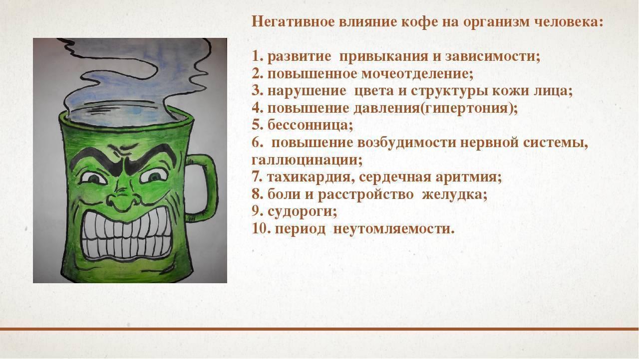 Передозировка кофе: симптомы, что делать и как вывести кофеин