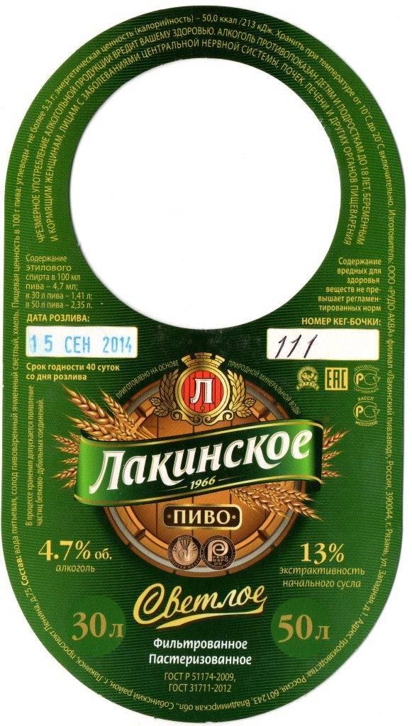 Пиво лакинское пастеризованное светлое | федеральный реестр алкогольной продукции | реестринформ 2020
