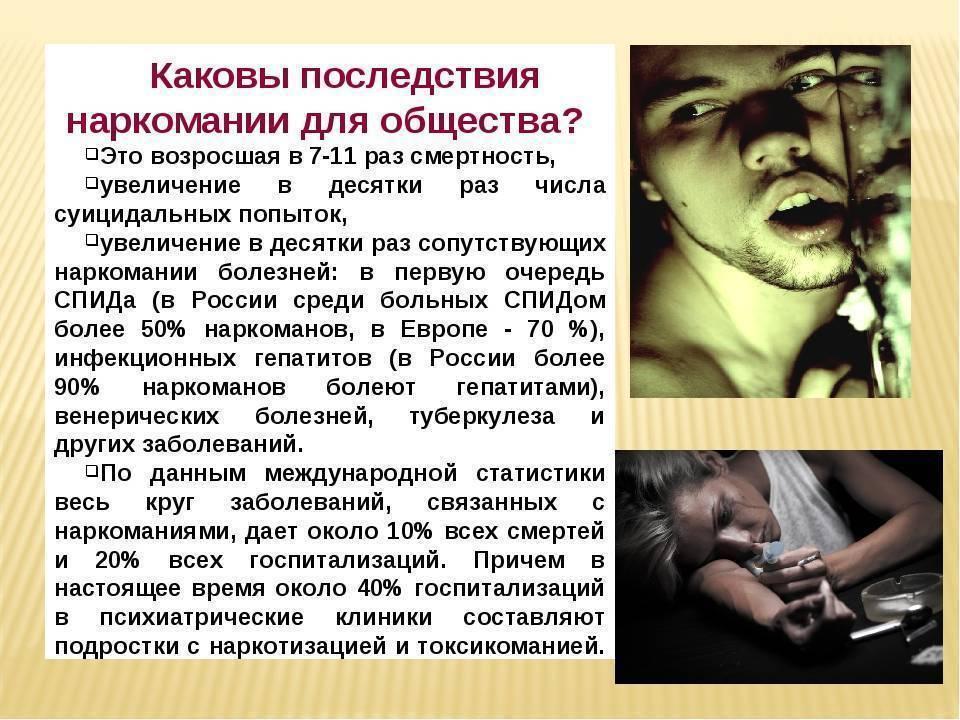 Наркомания: симптомы развития, признаки, последствия