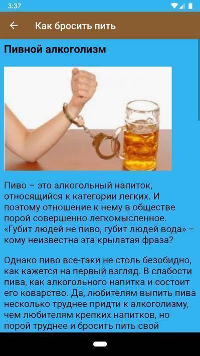 Как женщине бросить пить пиво каждый день? практические советы