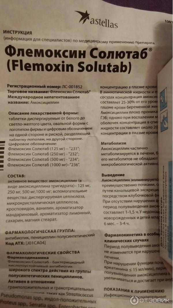 Флемоксин солютаб: инструкция по применению для взрослых и детей, аналоги