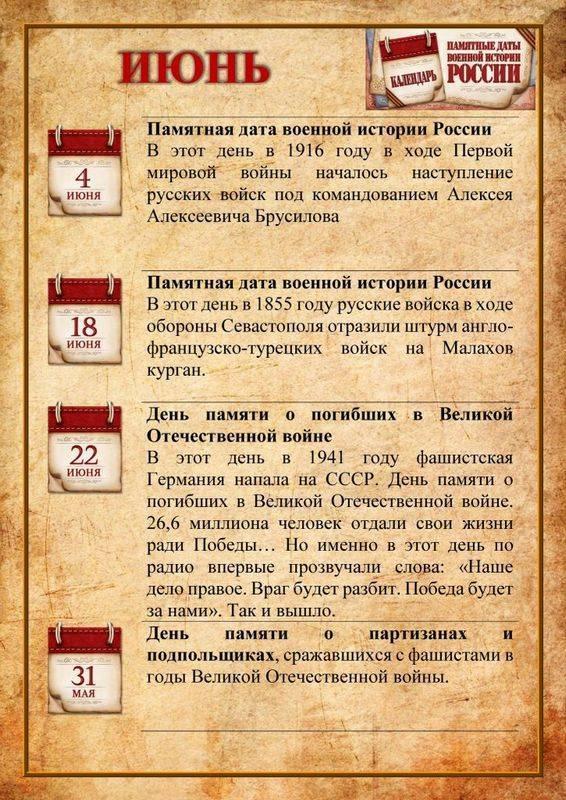 Все праздники и знаменательные даты в году / календарь дат и событий /