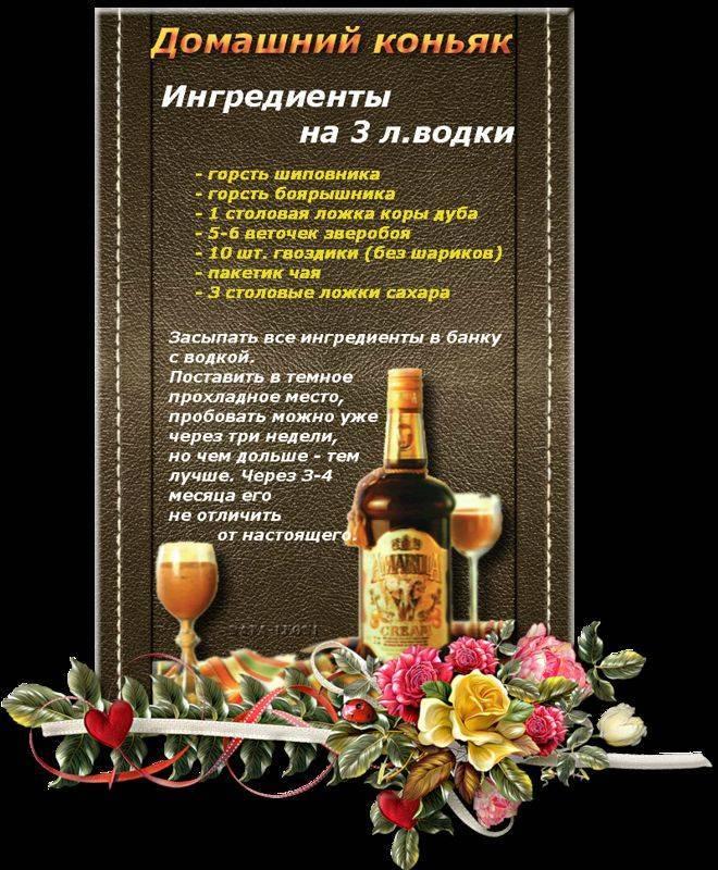 Рецепты имитации коньяка из самогона, приготовления близкого к оригиналу напитка