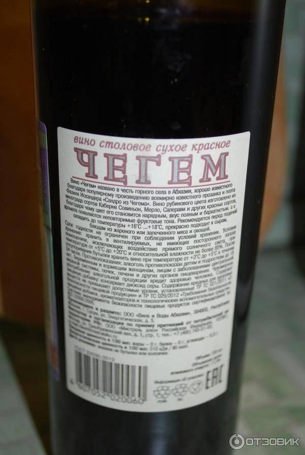 Вино чегем- описание, особенности, состав