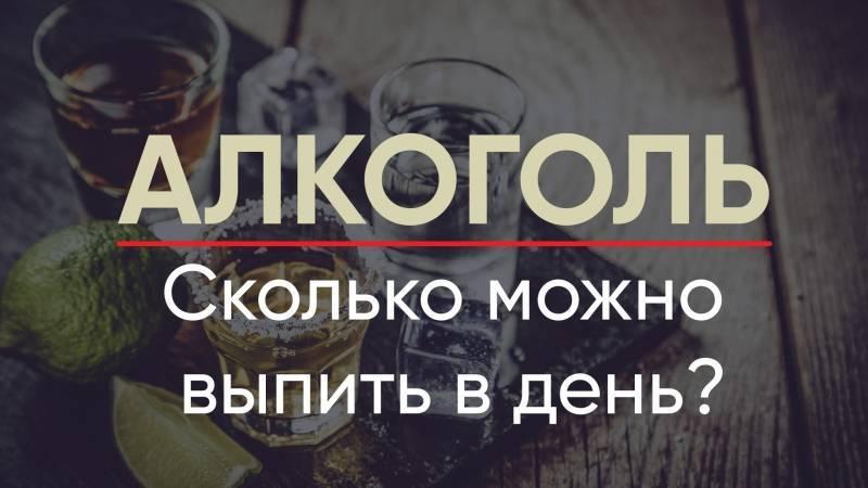 Сколько можно пить алкоголя и спиртного в день