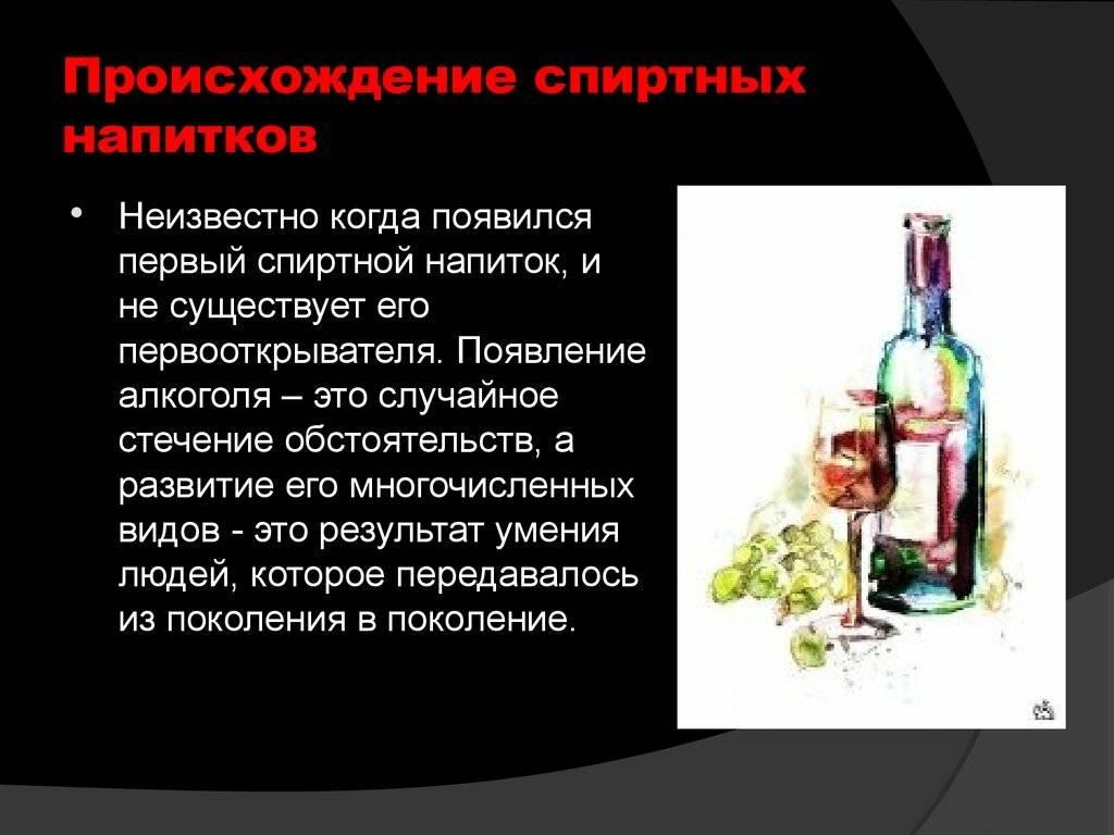 Классификация вин и история их развития
