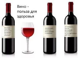 Красное сухое вино поможет при атеросклерозе