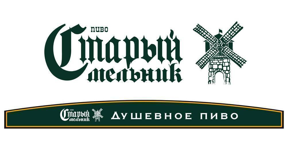 Старый мельник темное бархатное, krompils и трёхсосенское рижское