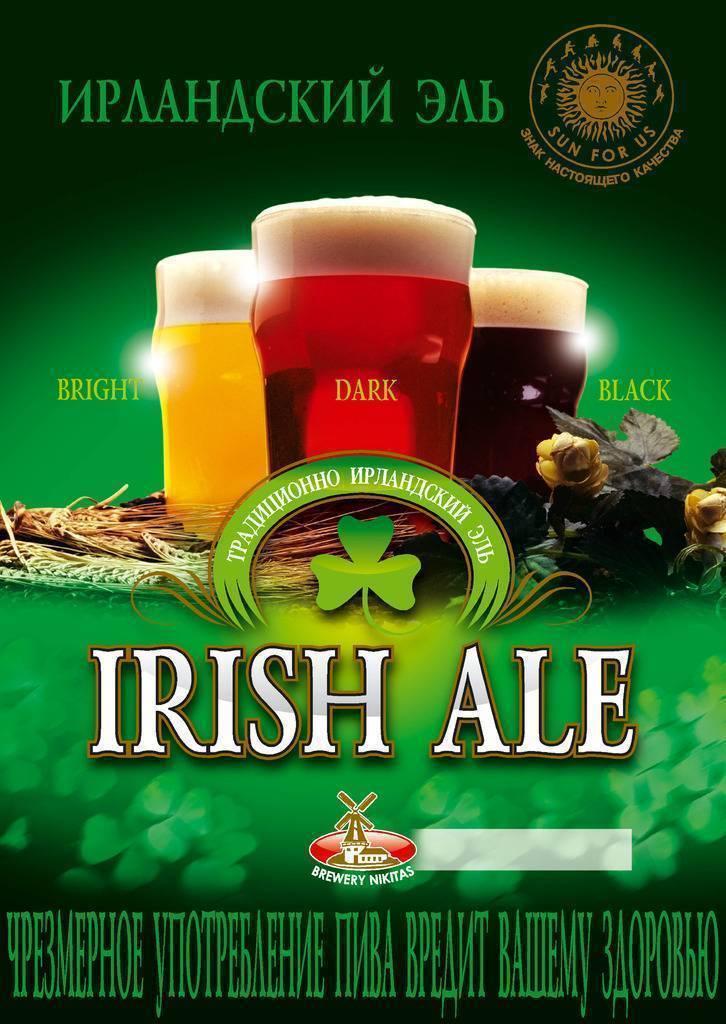 Зеленый эль. что такое ирландский эль: характеристики, разновидности, отзывы