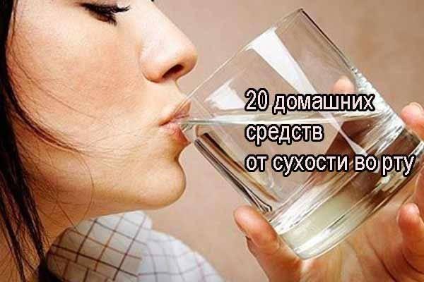 Устранение сухости во рту | методы лечения заболеваний