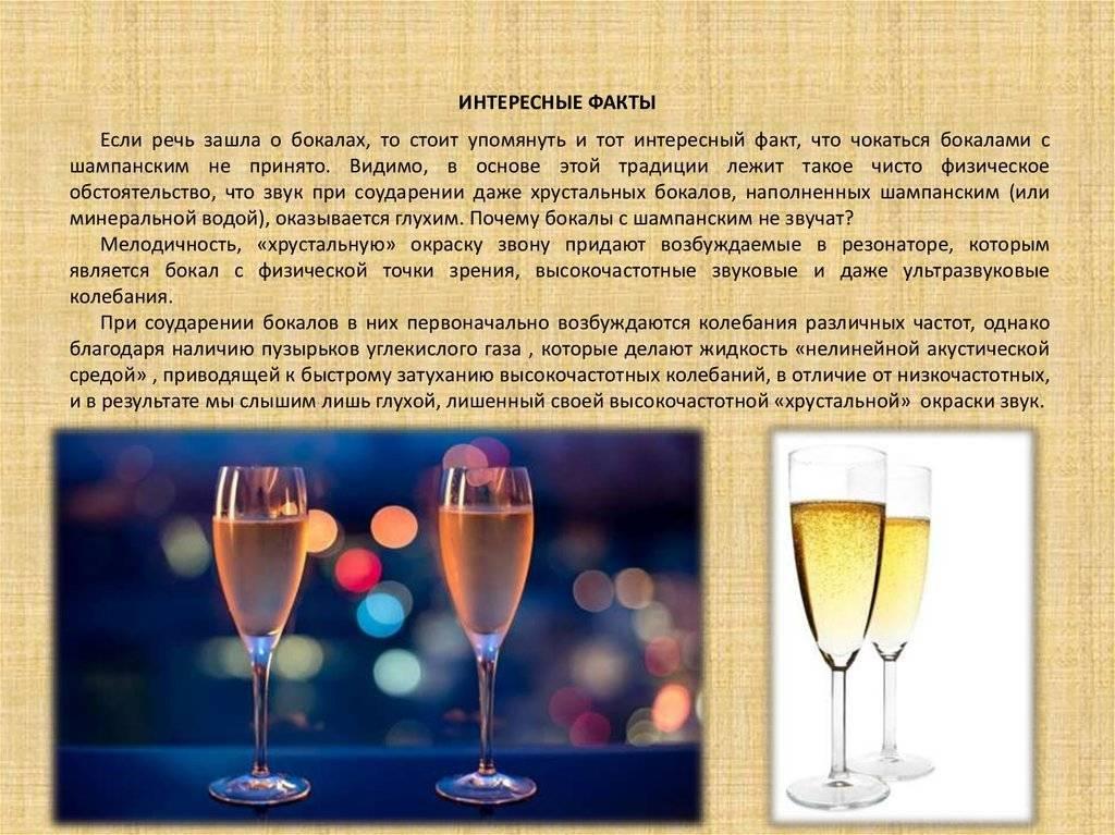 Все что нужно знать о шампанском