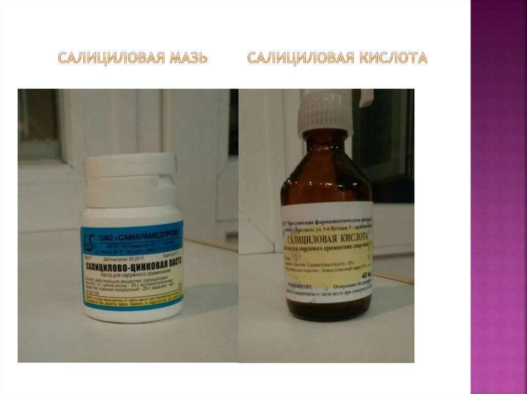 Салициловый спирт: инструкция по применению, лечение прыщей на лице, пигментных пятен, лишая и прочих грибков