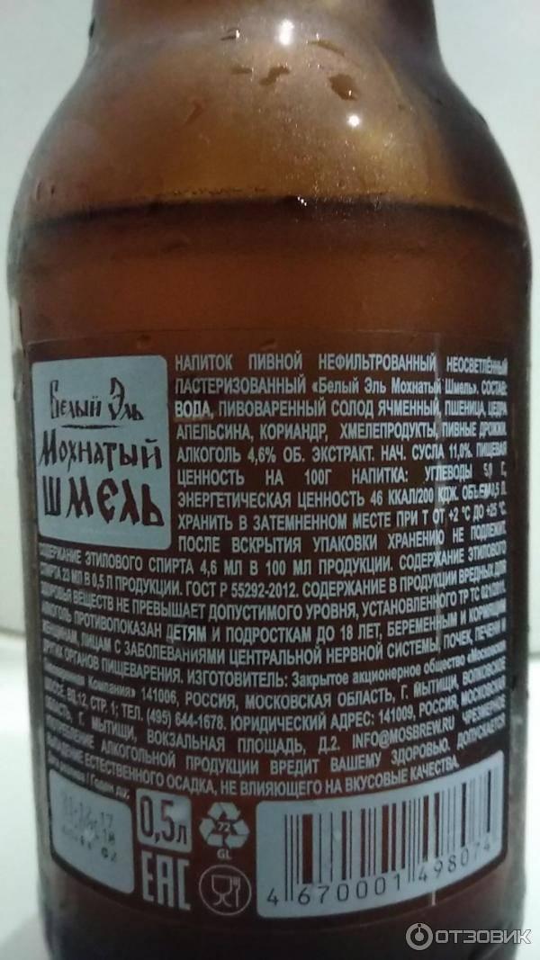 """Пиво """"мохнатый шмель"""" эль, 1 л - """"mohnatyj shmel"""" ale, 1 литр"""