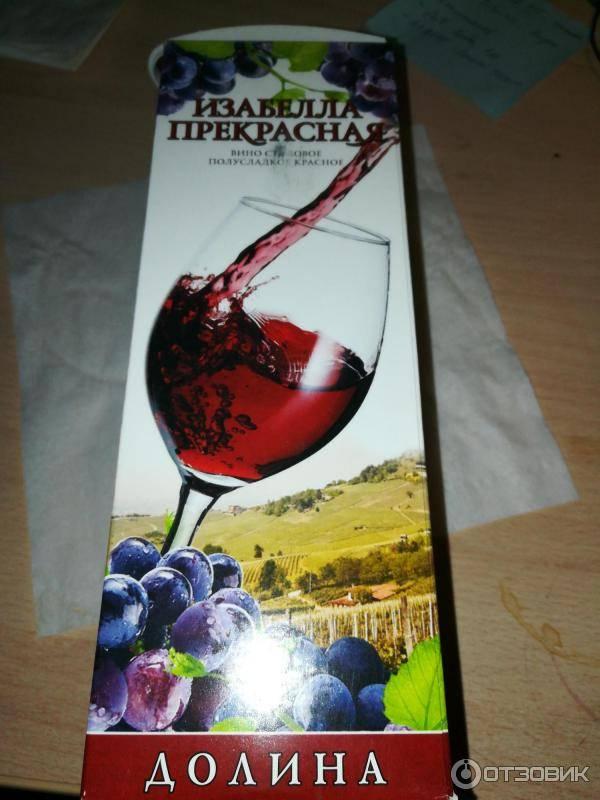 Рецепт вина из изабеллы в домашних условиях, креплёное вино