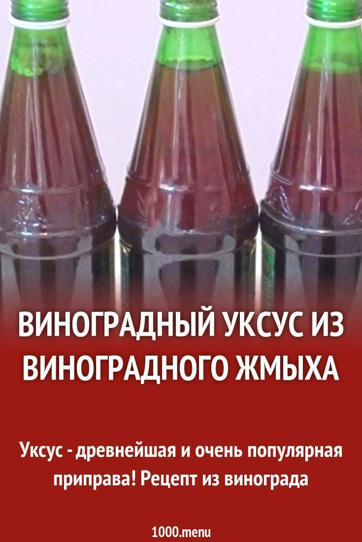 Виноградный уксус в домашних условиях - простой рецепт