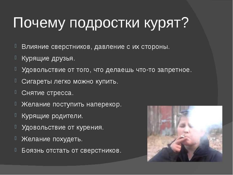 Как избавиться от курения народными средствами - советы