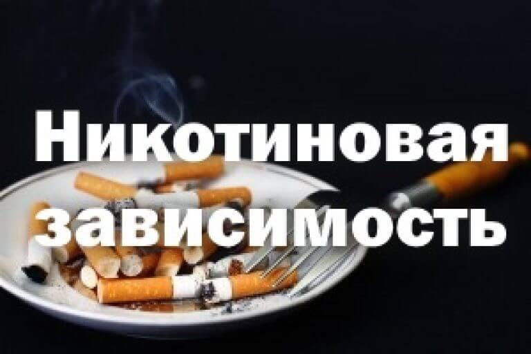 Тяга к курению: как справиться и через какое время она проходит