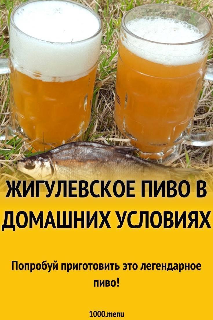 Рецепт пива жигулевское ссср
