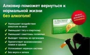 Препараты снижающие тягу к алкоголю - список таблеток | prof-medstail.ru