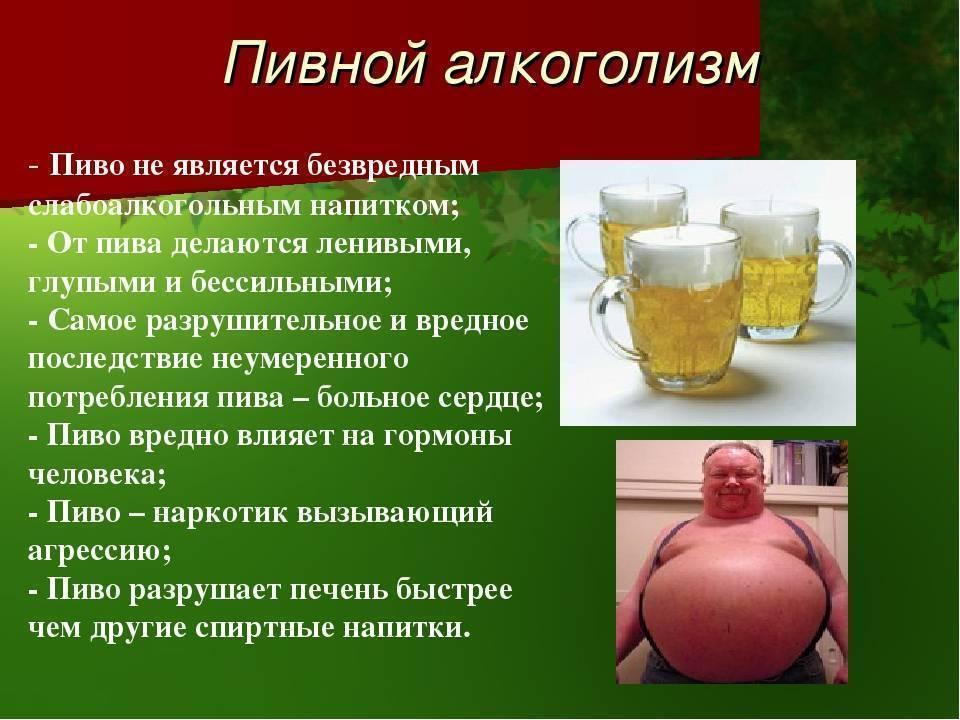 Пивной алкоголизм –симптомы, лечение по всей россии, чем опасен?