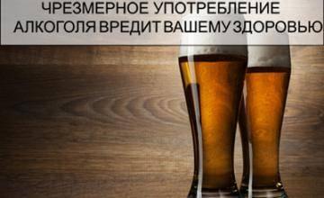 Чрезмерное употребление алкоголя вредит вашему здоровью: социальные программы против пьянства