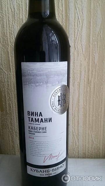 Шато тамань молодое вино: отзыв, характеристики, цена