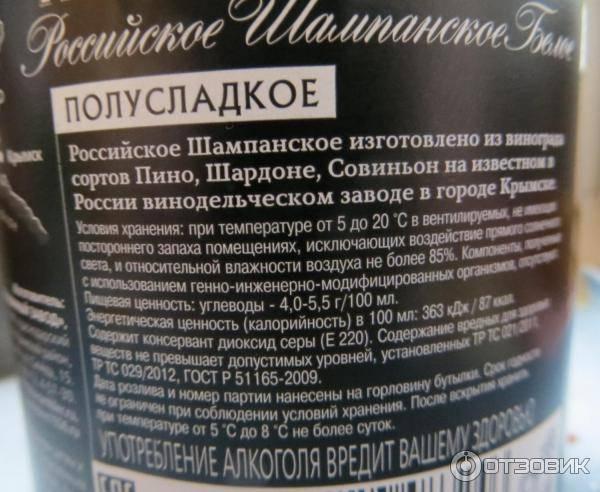 Сколько калорий содержится в шампанском