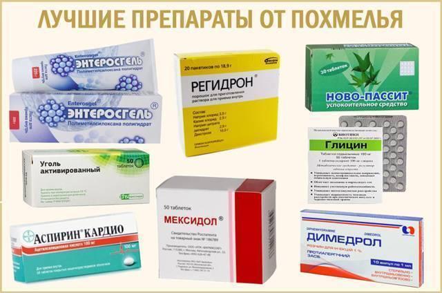 Лекарства для вывода из запоя, которые используют наркологи