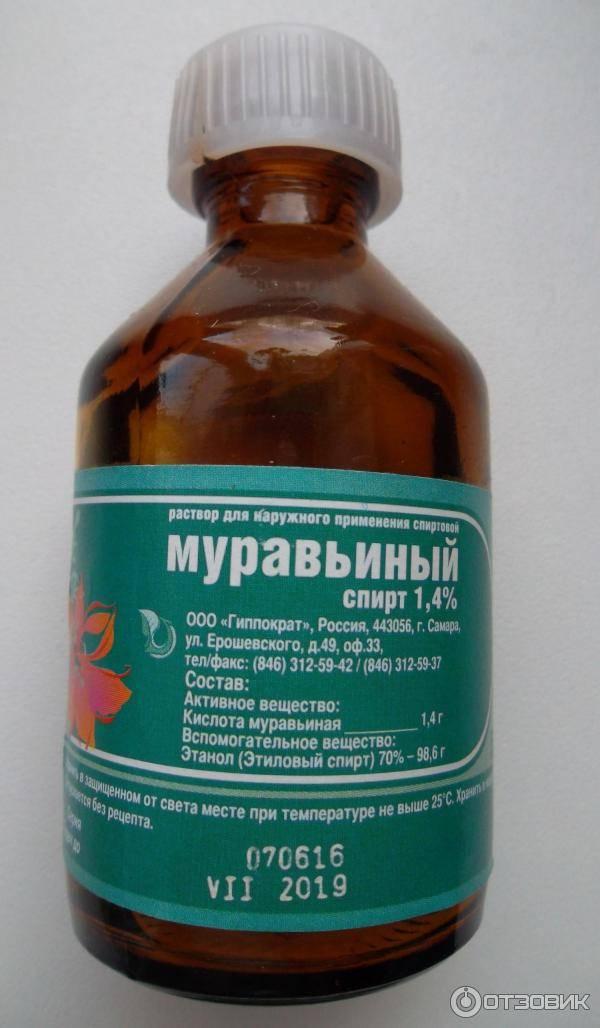 Для чего и как применяется муравьиный спирт — life-sup.ru