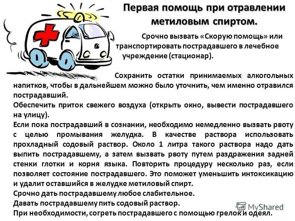 Отравление метиловым спиртом (метанолом) - симптомы, первая помощь, смертельная доза - здоровье человека, симптомы и лечение заболеваний