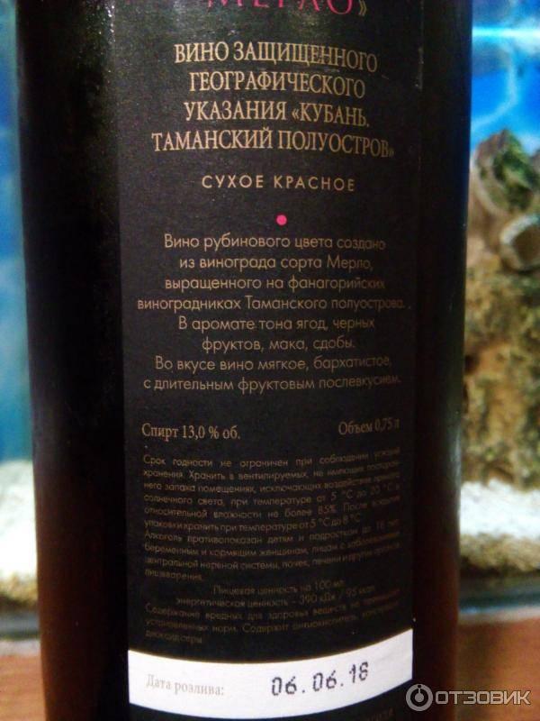 Мерло (merlot). сорт винограда и вино из него