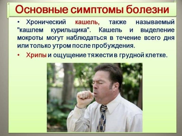 Сколько длится кашель после отказа от курения и как с ним бороться - ragoza.ru