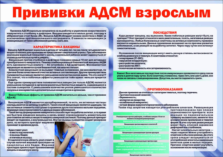 Прививка адсм: правила вакцинации, график, противопоказания