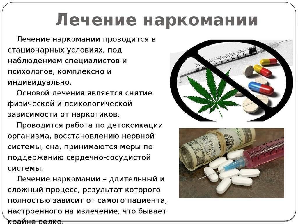 Этапы лечения алкозависимых и наркозависимых