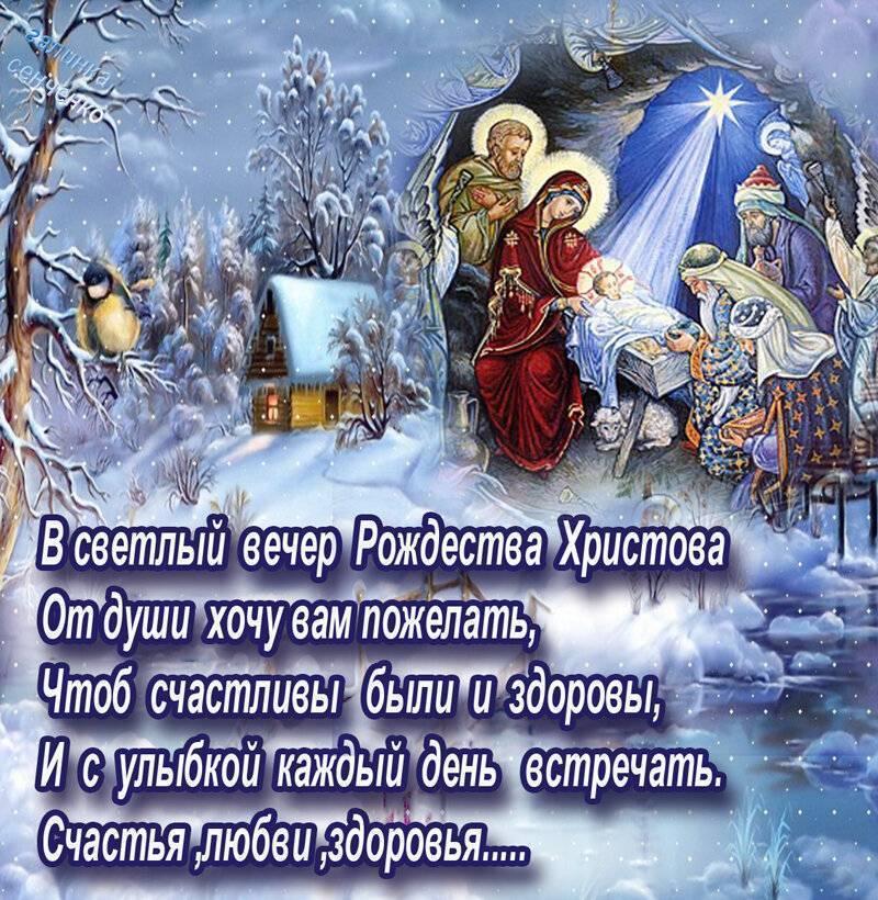 Поздравления с рождеством 2020: церковные, короткие в прозе, в стихах, от души коллегам и семье
