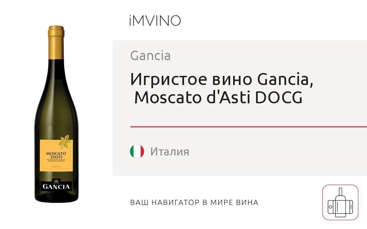 Шампанское moscato и его особенности